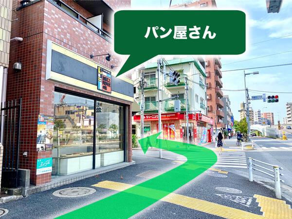 パン屋さんの角を左に曲がります